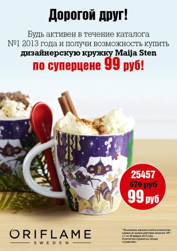 obyava-cup